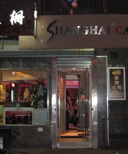 Shanghai Cafe - 100 Mott Street